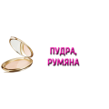 Пудра, румяна