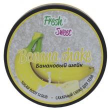 Скраб для тела Fresh`n Sweet Банановый шейк сахарный 200 г