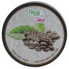 Скраб для тела Fresh`n Sweet Кофе сахарный  200 г